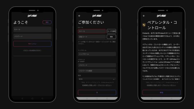 Prinkerアプリのインストール
