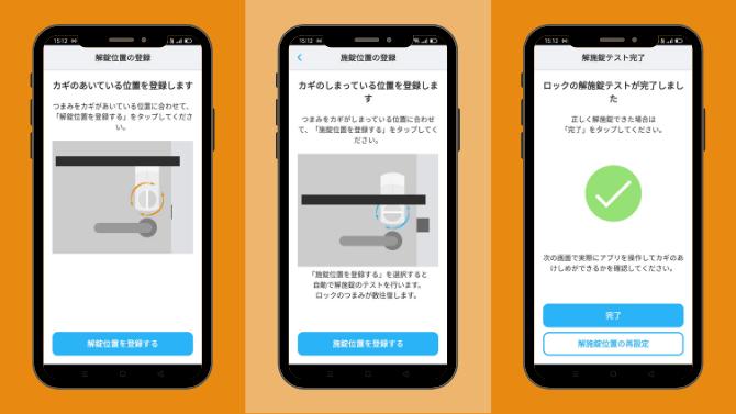 SADIOT LOCKのアプリ設定方法
