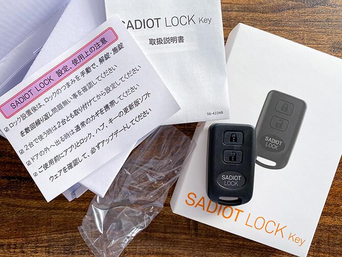 SADIOT LOCK Keyの登録