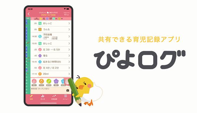 育児記録アプリ「ぴよログ」