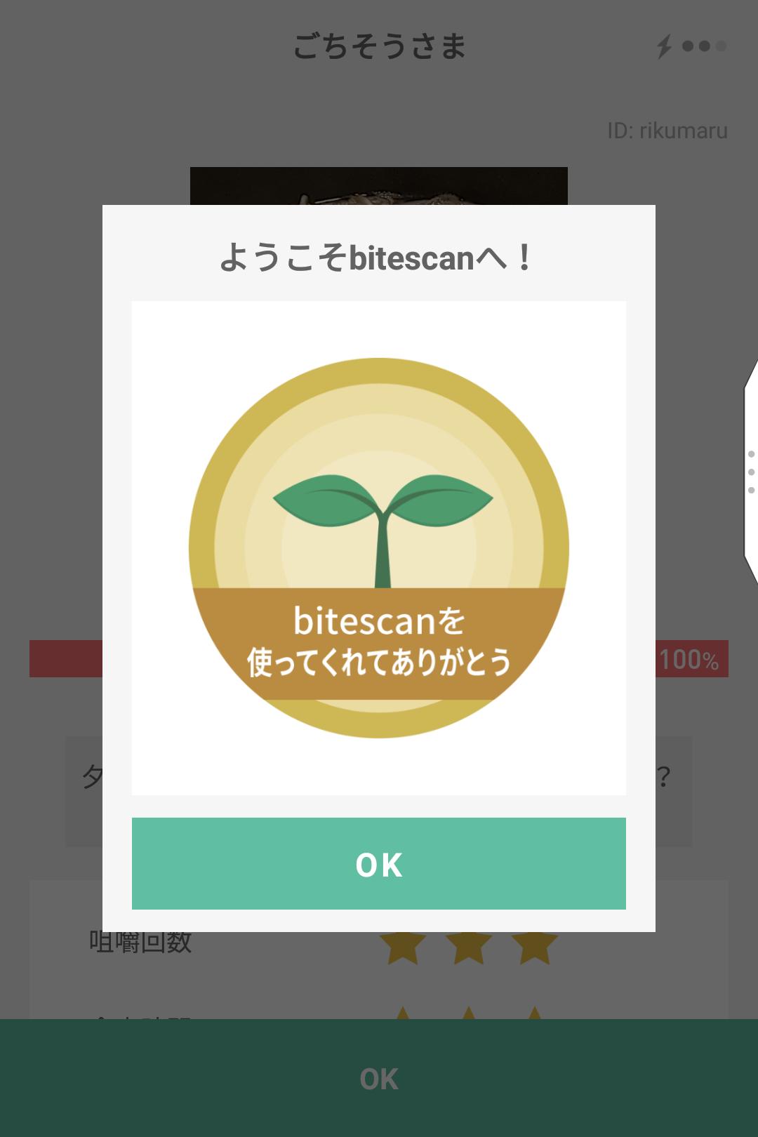 bitescanのバッジ制度