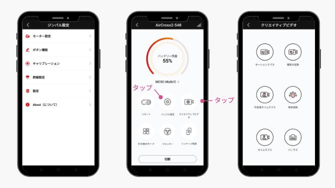 MOZA AirCross 2のアプリ「MOZA Master」