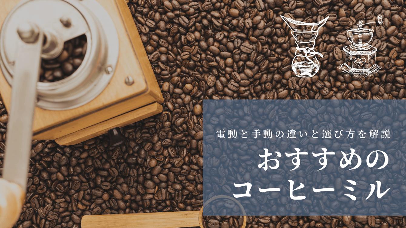 おすすめのコーヒー手挽きミル