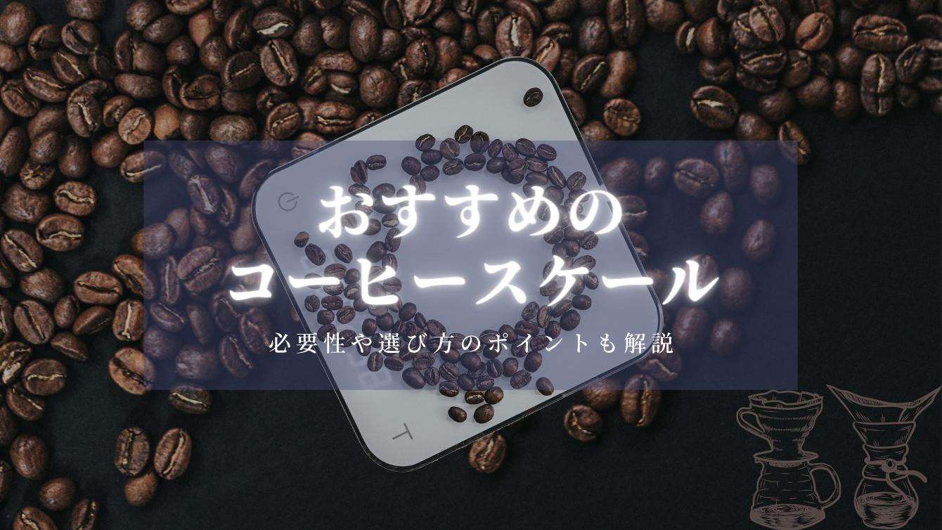 おすすめのコーヒースケール