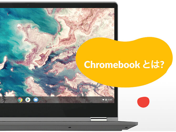Chromebookの特長