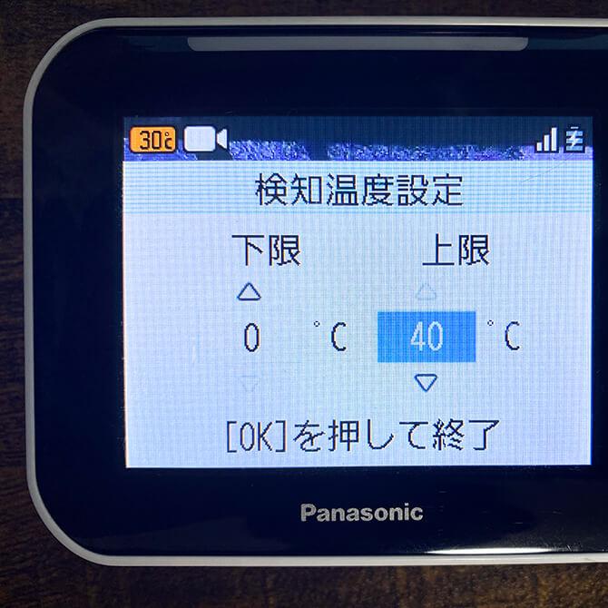 パナソニックのベビーモニター KX-HC705-Wはセンサー感度の調整可能