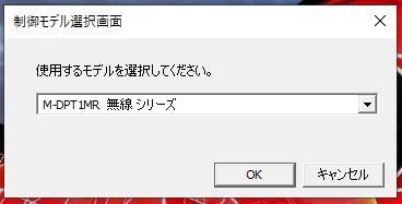 M-DPT1MR設定