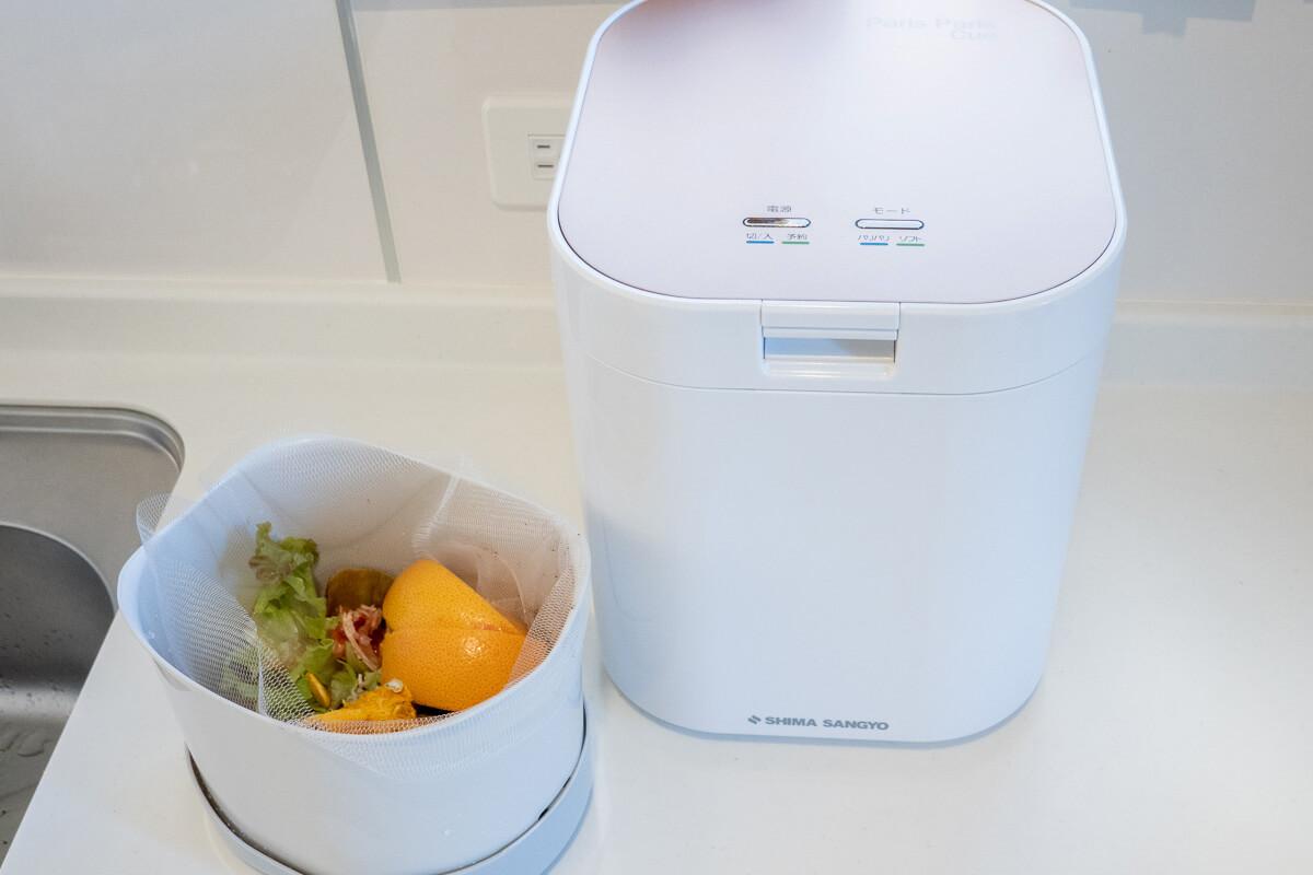 生ごみ減量乾燥機「パリパリキュー」のある生活を体験レビュー!キッチンにも置きやすい生ごみ処理機
