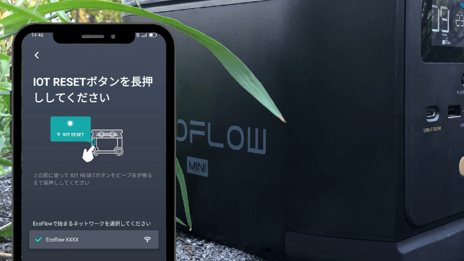 EcoFlow DELTA mini(エコフロー デルタミニ)のアプリ