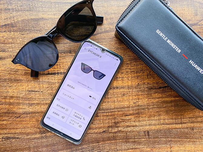 HUAWEI X GENTLE MONSTER Eyewear IIのアプリ連携
