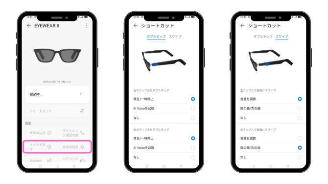 HUAWEI X GENTLE MONSTER Eyewear IIとのアプリペアリング