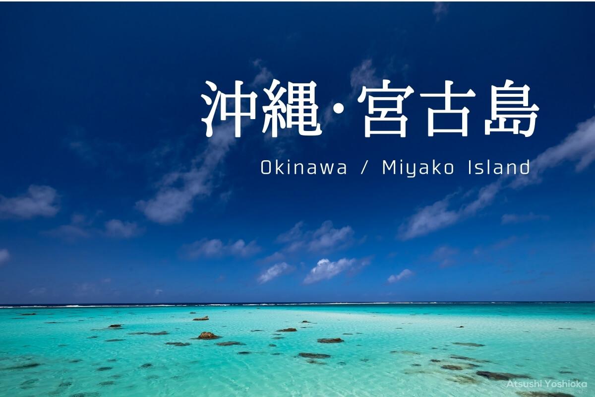 [2021最新]沖縄・宮古島の絶景おすすめスポット12選。通い詰める筆者がおすすめする絶景をご紹介