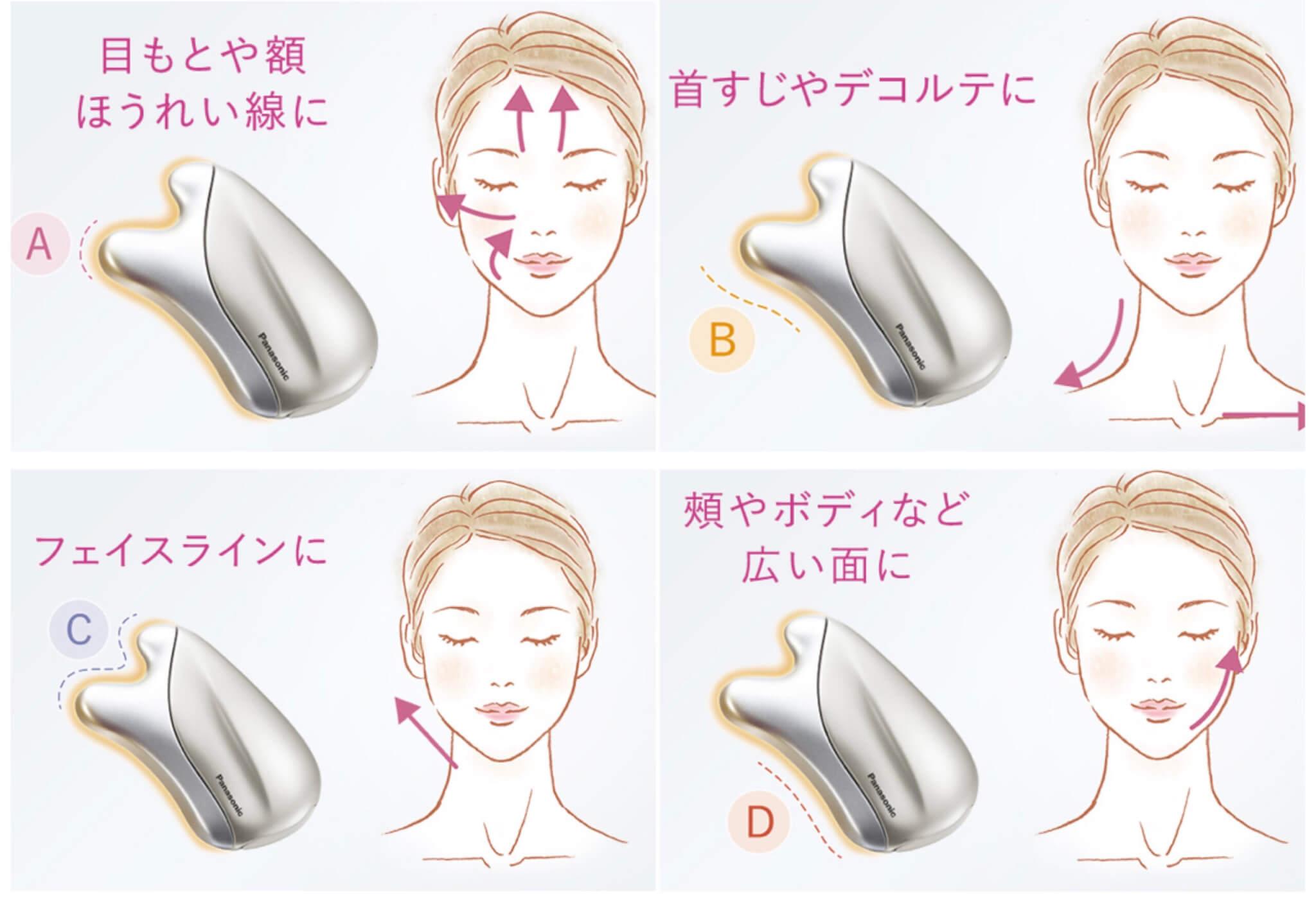 パナソニックのドレナージュ美顔器 温感かっさの特徴 お肌にぴったりフィットするカーブ