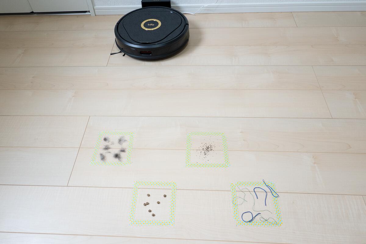 「Trifo Lucy」を実際に使って実力を検証 吸引清掃テストの結果