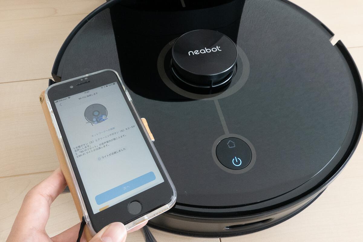 Neabot NoMo N2の使い方と初期設定 3. スマホアプリとの連携