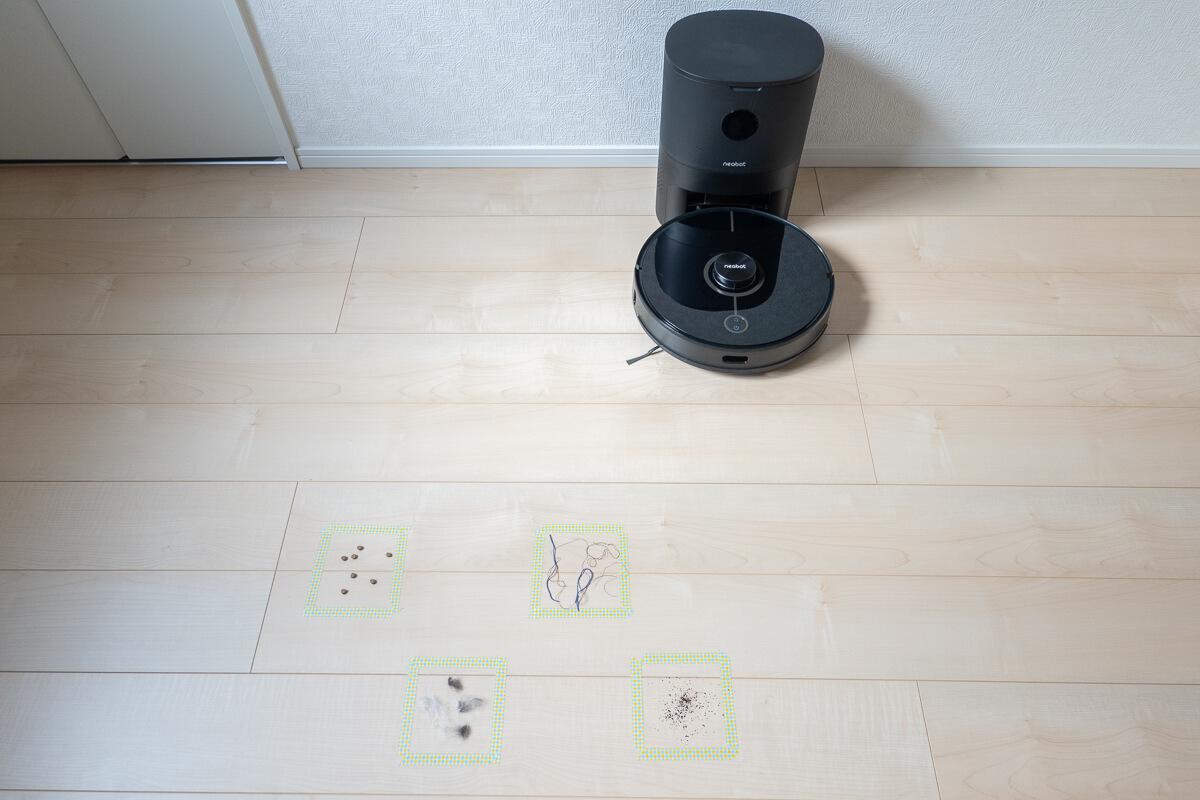 Neabot NoMo N2を実際に使って実力を検証 4種類の擬似ゴミで吸引清掃テスト