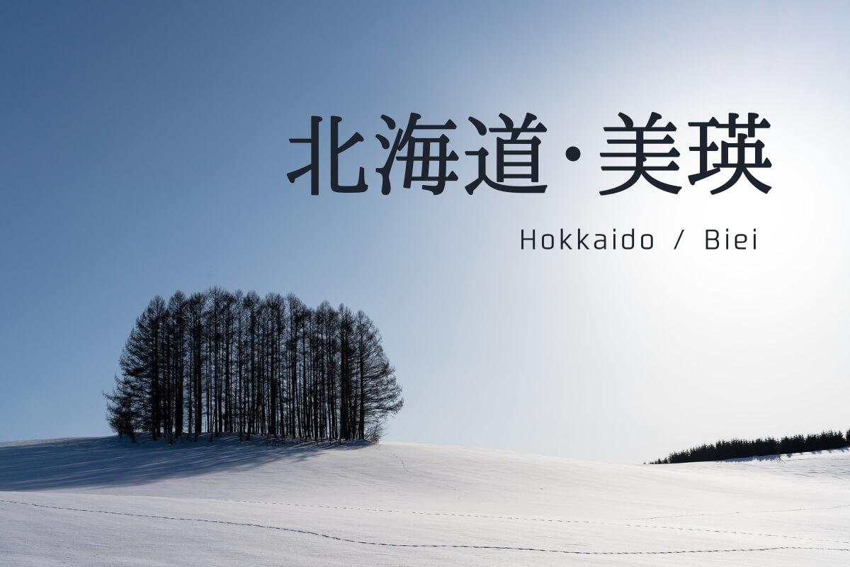 写真で巡る日本 北海道 美瑛