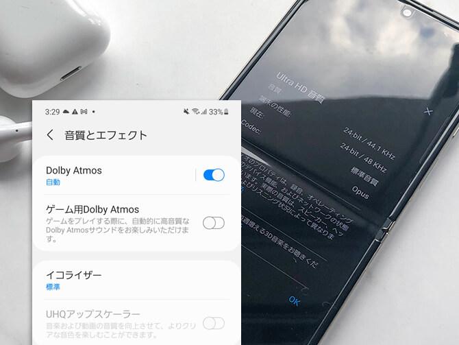 Galaxy Z Flip3 5Gのスピーカー