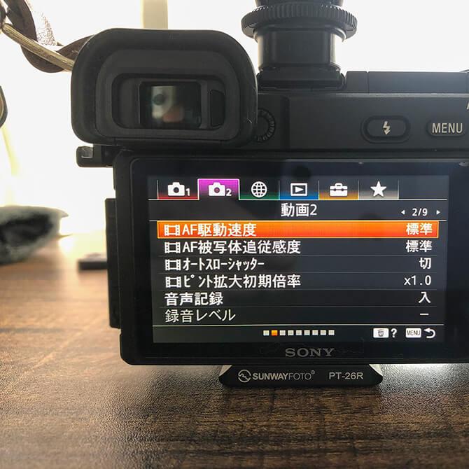 SONY ECM-XYST1Mの録音レベルの注意点