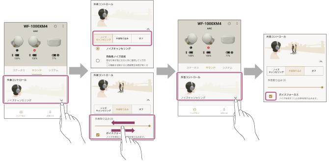 SONY WF-1000XM4のアプリ