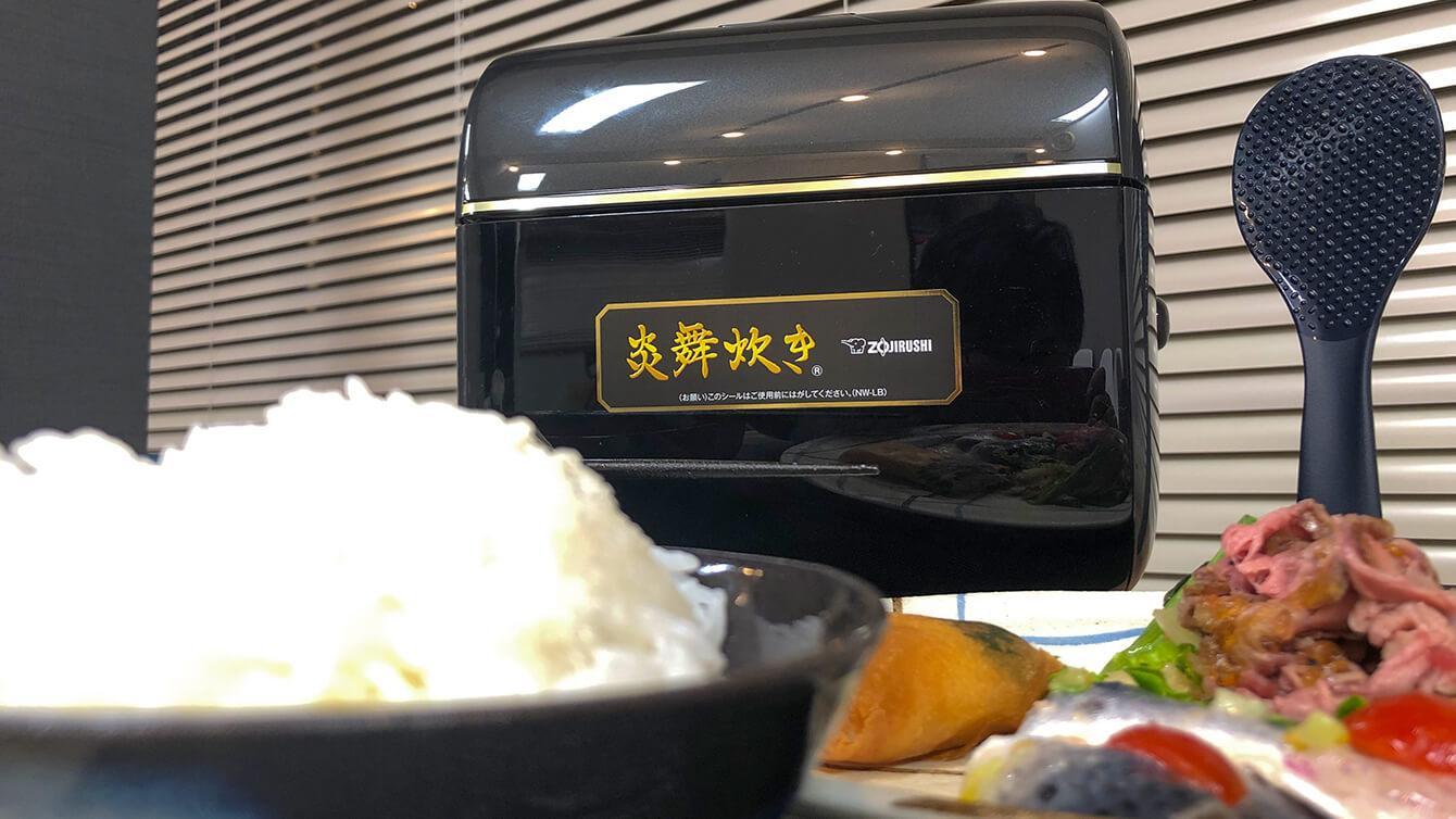 象印の炎舞炊き NW-LB10を実食レビュー!最高クラスの炊きあがりと食感の好みを追求できる高級圧力IH炊飯器