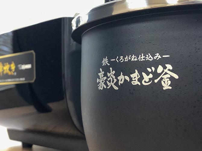 象印の炎舞炊き NW-LB10の豪炎かまど釜