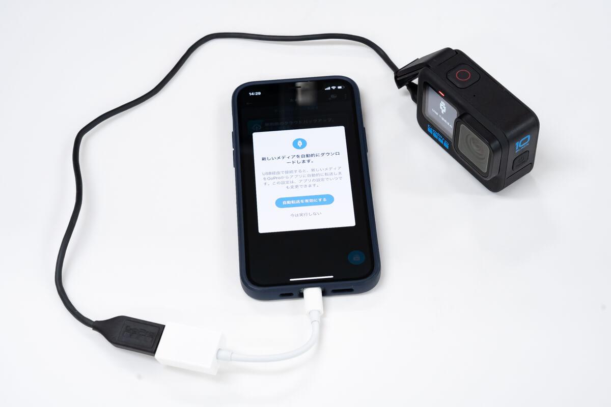 GoPro HERO10 Black 有線接続