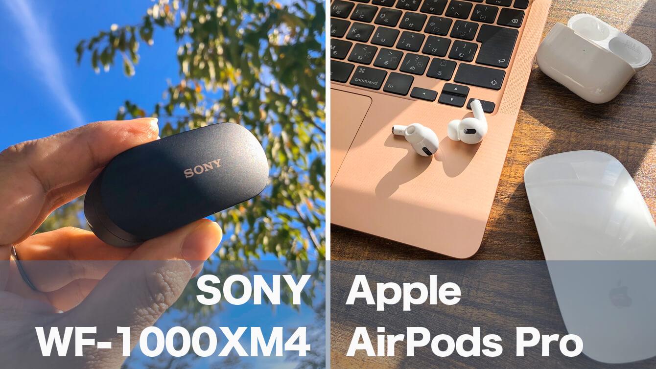 SONY WF-1000XM4とApple Airpods Proの比較