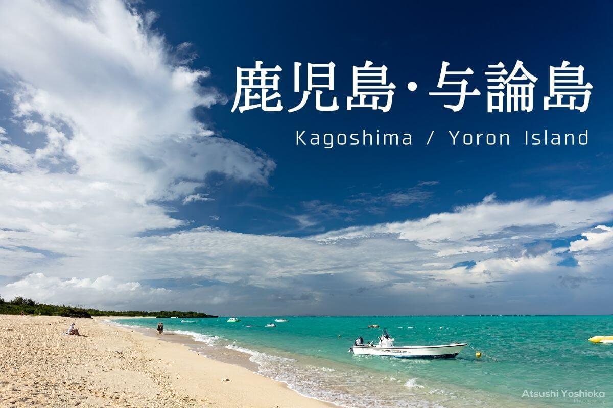 写真で巡る日本 鹿児島 与論島