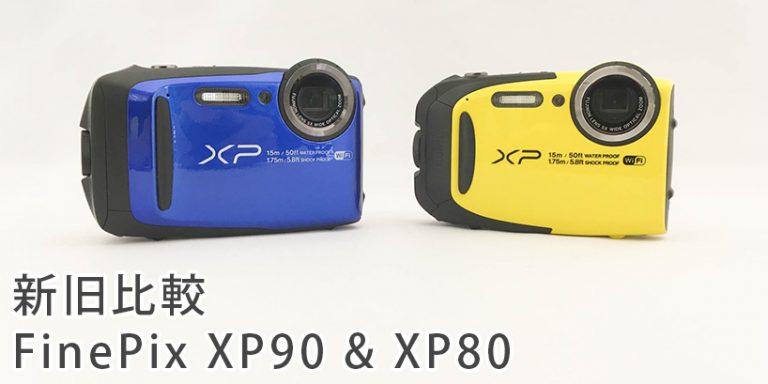 富士フィルムの新型防水カメラ、FinePix XP90とXP80の違い