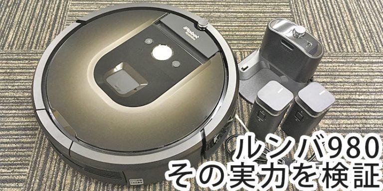 ルンバ980写真付レビュー!800シリーズとの違いを比較検証