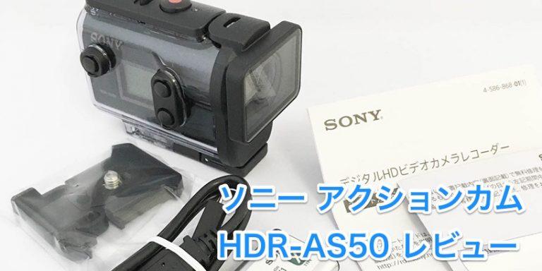 SONYアクションカム HDR-AS50を写真付レビュー