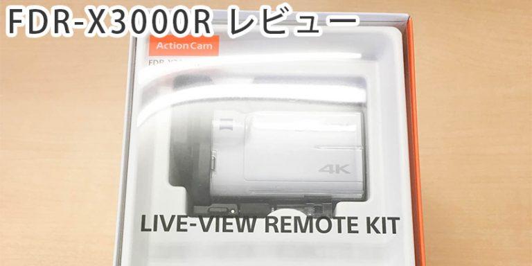 [レビュー] ソニー アクションカム FDR-X3000R 開封から撮影まで