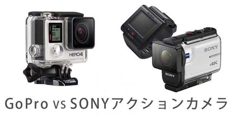 徹底解説 goproとソニーアクションカメラの違いと選び方 rentiopress