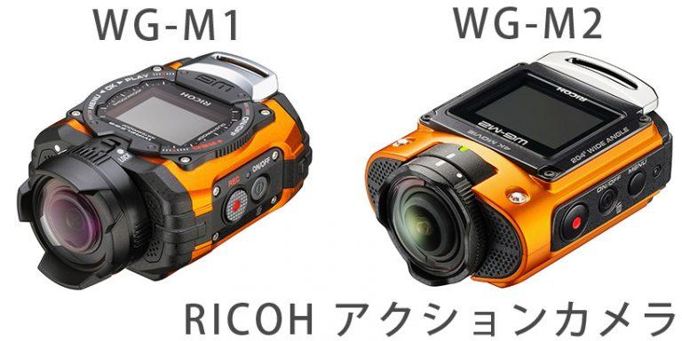 リコー製アクションカメラを解説!GoPro、ソニーとの違いとは